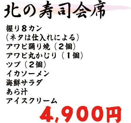 北の寿司会席 握り8カン、アワビ踊り焼き、アワビ丸かじり、つぶ、イカソーメン
